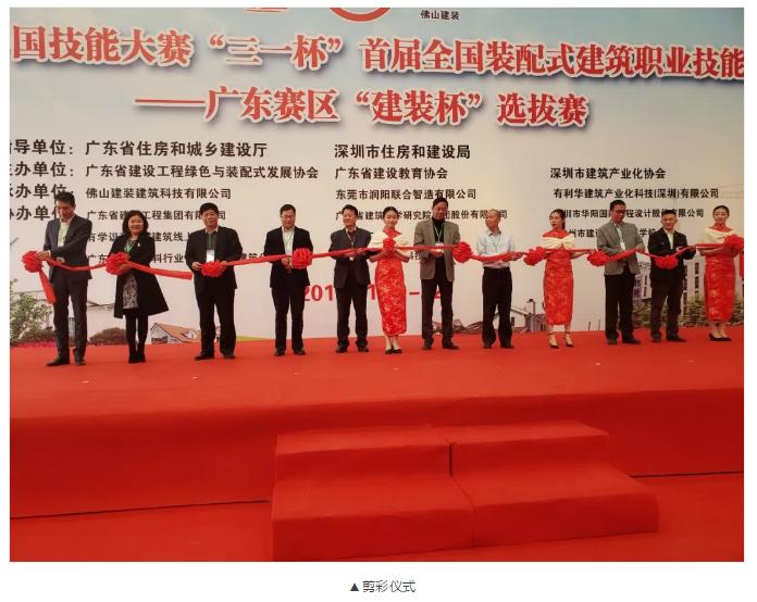 工匠比武择良才!中国技能大赛·首届装配式建筑技能竞赛广东选拔赛圆满举行